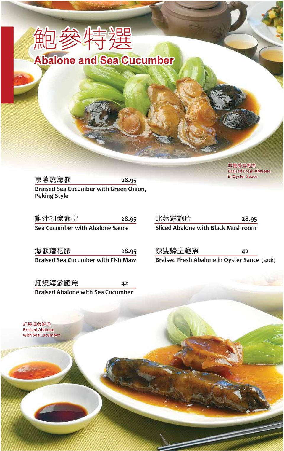 Sauce 28.95 Sea Cucumber with Abalone Sauce 28.95 Sliced Abalone with Black Mushroom 28.