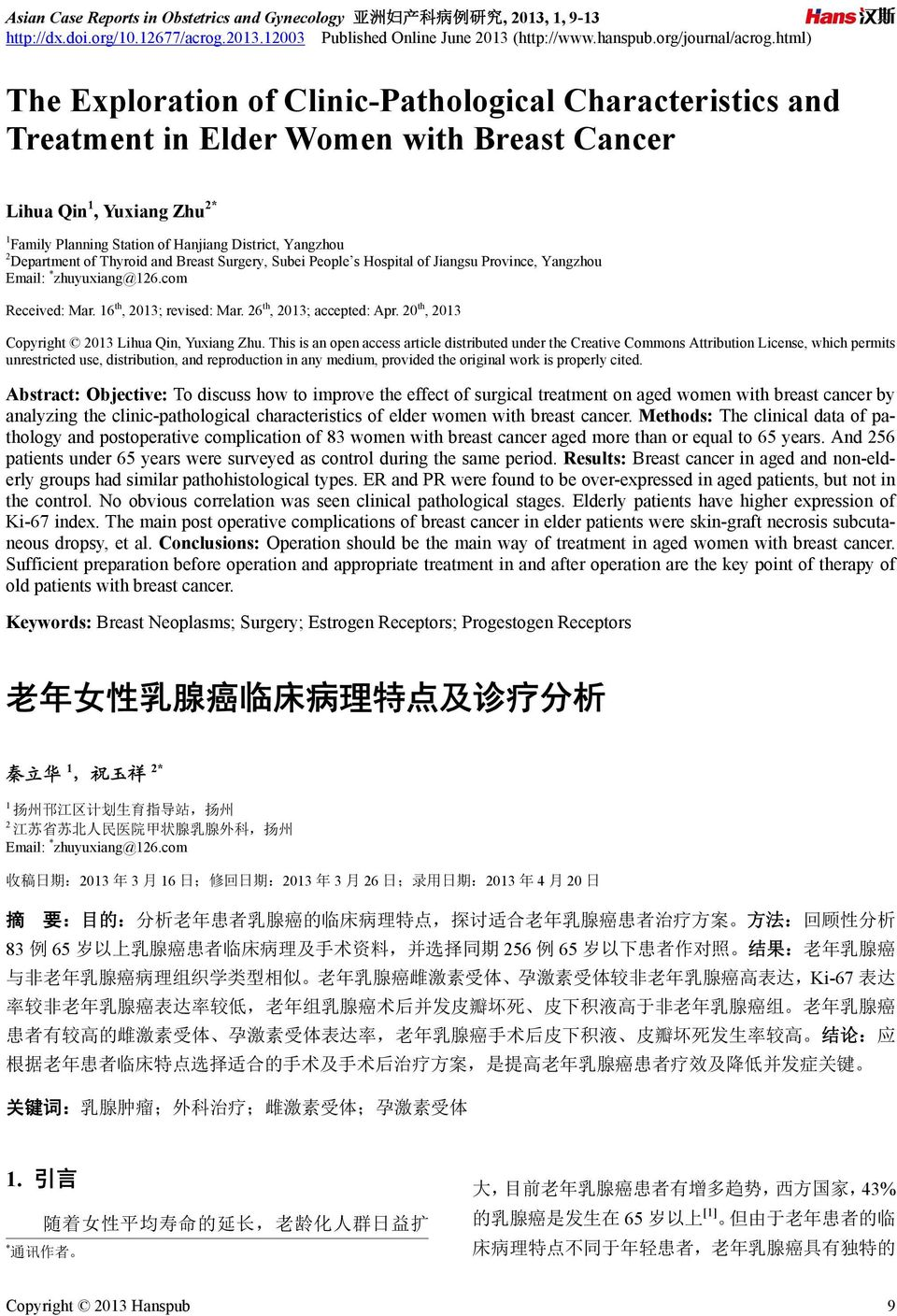Department of Thyroid and Breast Surgery, Subei People s Hospital of Jiangsu Province, Yangzhou Email: * zhuyuxiang@126.com Received: Mar. 16 th, 2013; revised: Mar. 26 th, 2013; accepted: Apr.