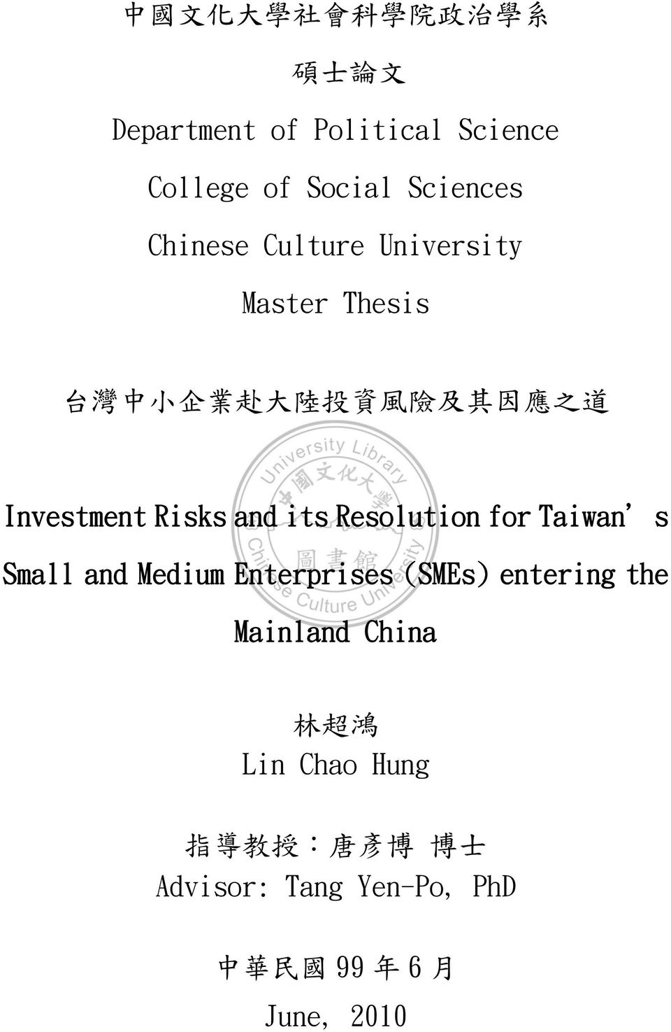 Investment Risks and its Resolution for Taiwan's Small and Medium Enterprises (SMEs) entering