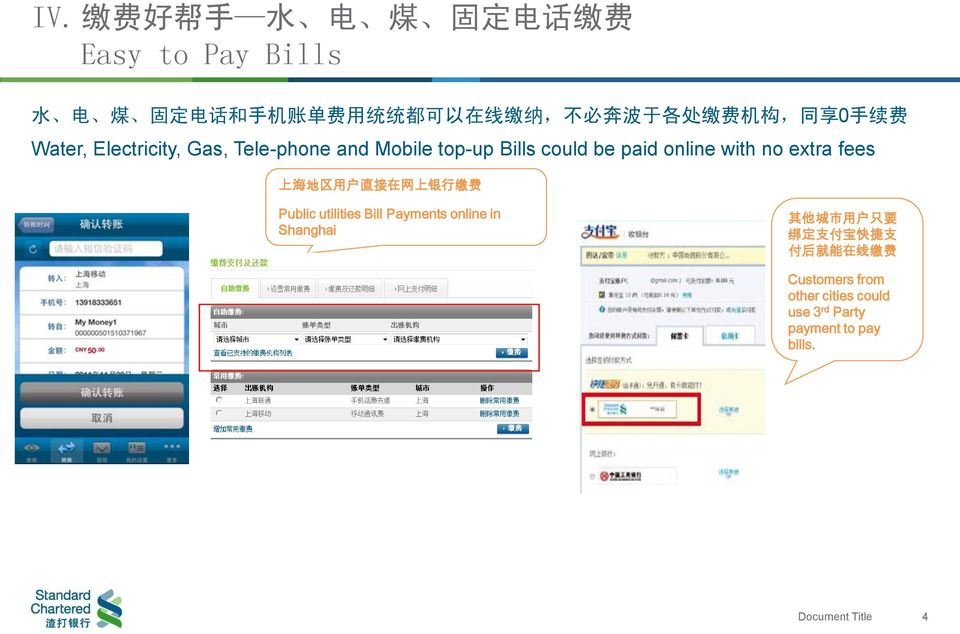 with no extra fees 上 海 地 区 用 户 直 接 在 网 上 银 行 缴 费 Public utilities Bill Payments online in Shanghai 其 他 城 市