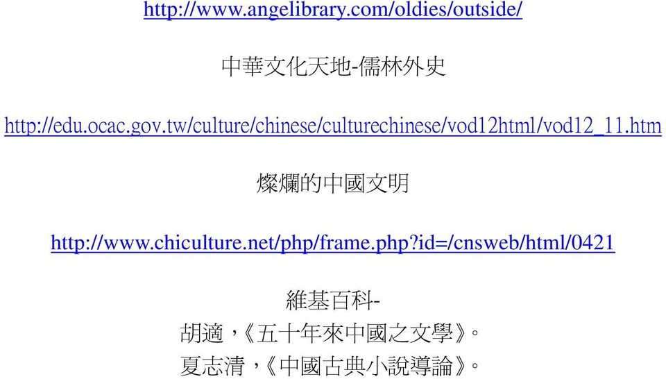 tw/culture/chinese/culturechinese/vod12html/vod12_11.