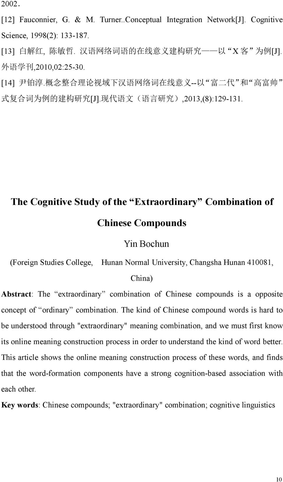 The Cognitive Study of the Extraordinary Combination of Chinese Compounds Yin Bochun (Foreign Studies College, Hunan Normal University, Changsha Hunan 410081, China) Abstract: The extraordinary