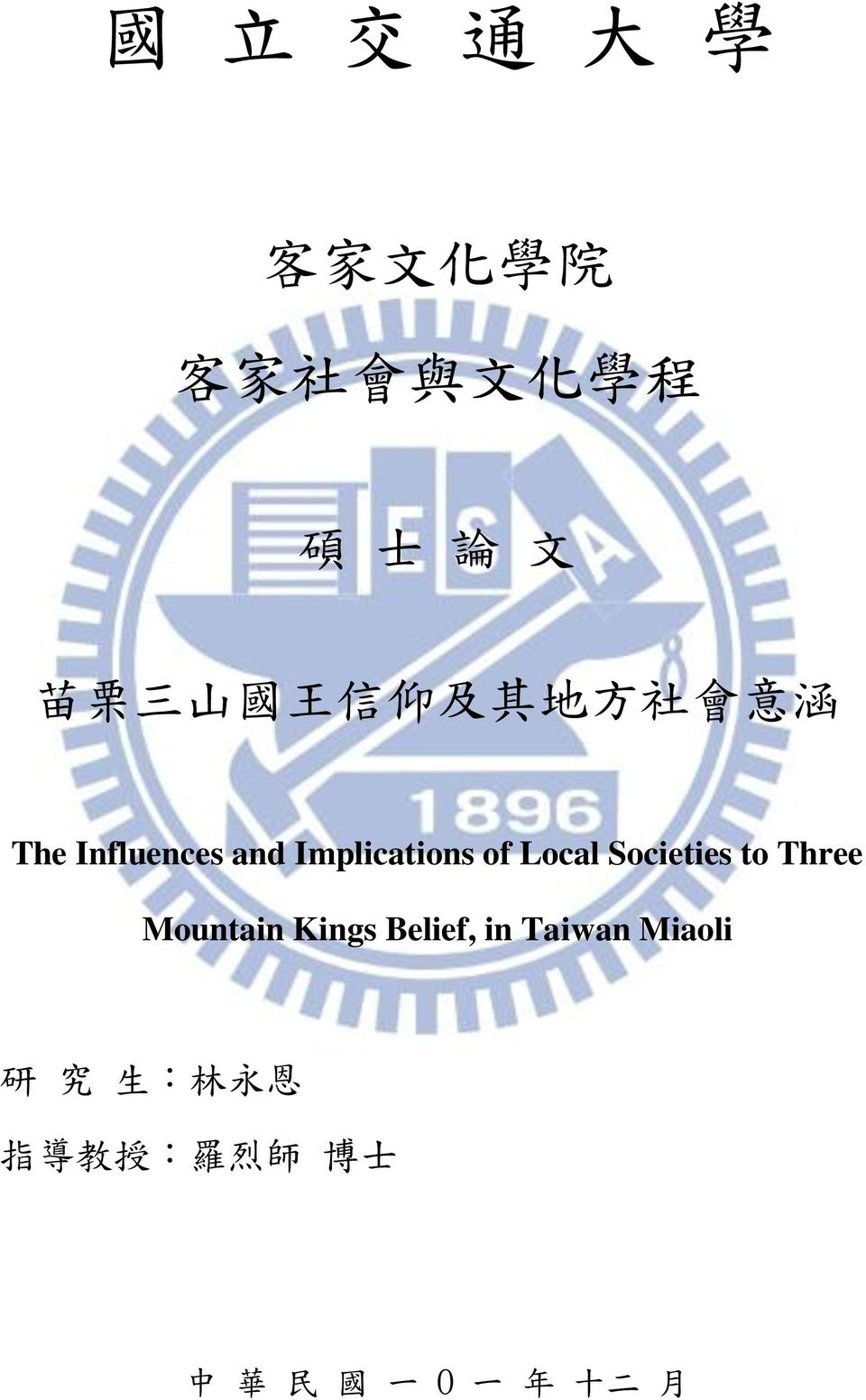 Local Societies to Three Mountain Kings Belief, in Taiwan