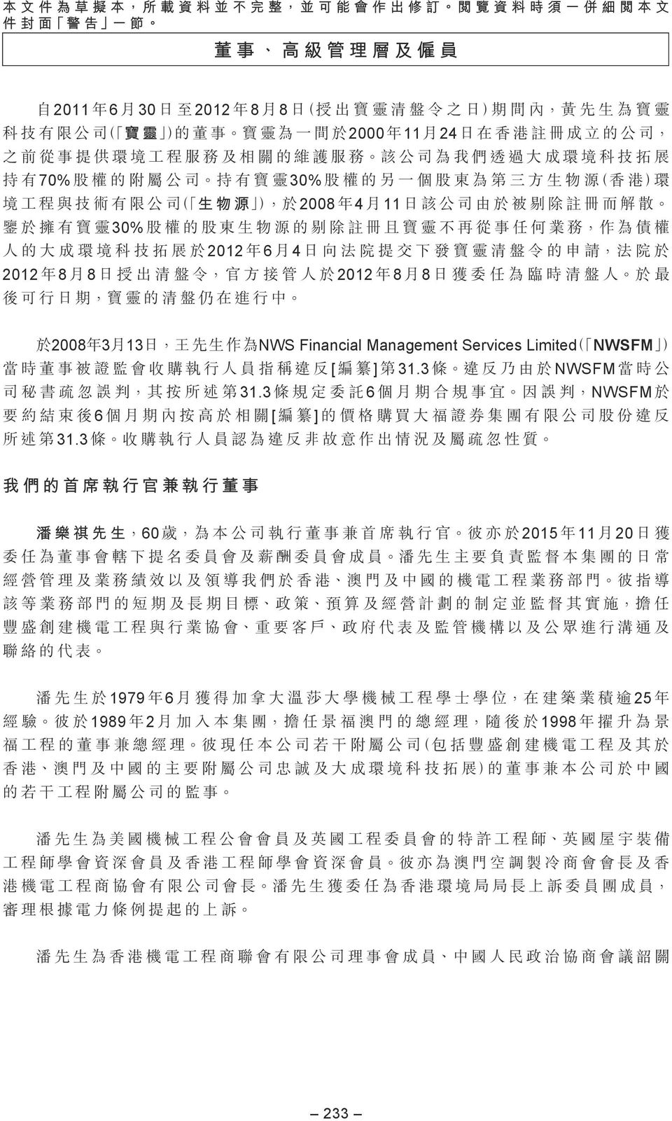 Management Services Limited NWSFM [ ] 31.3 NWSFM 31.
