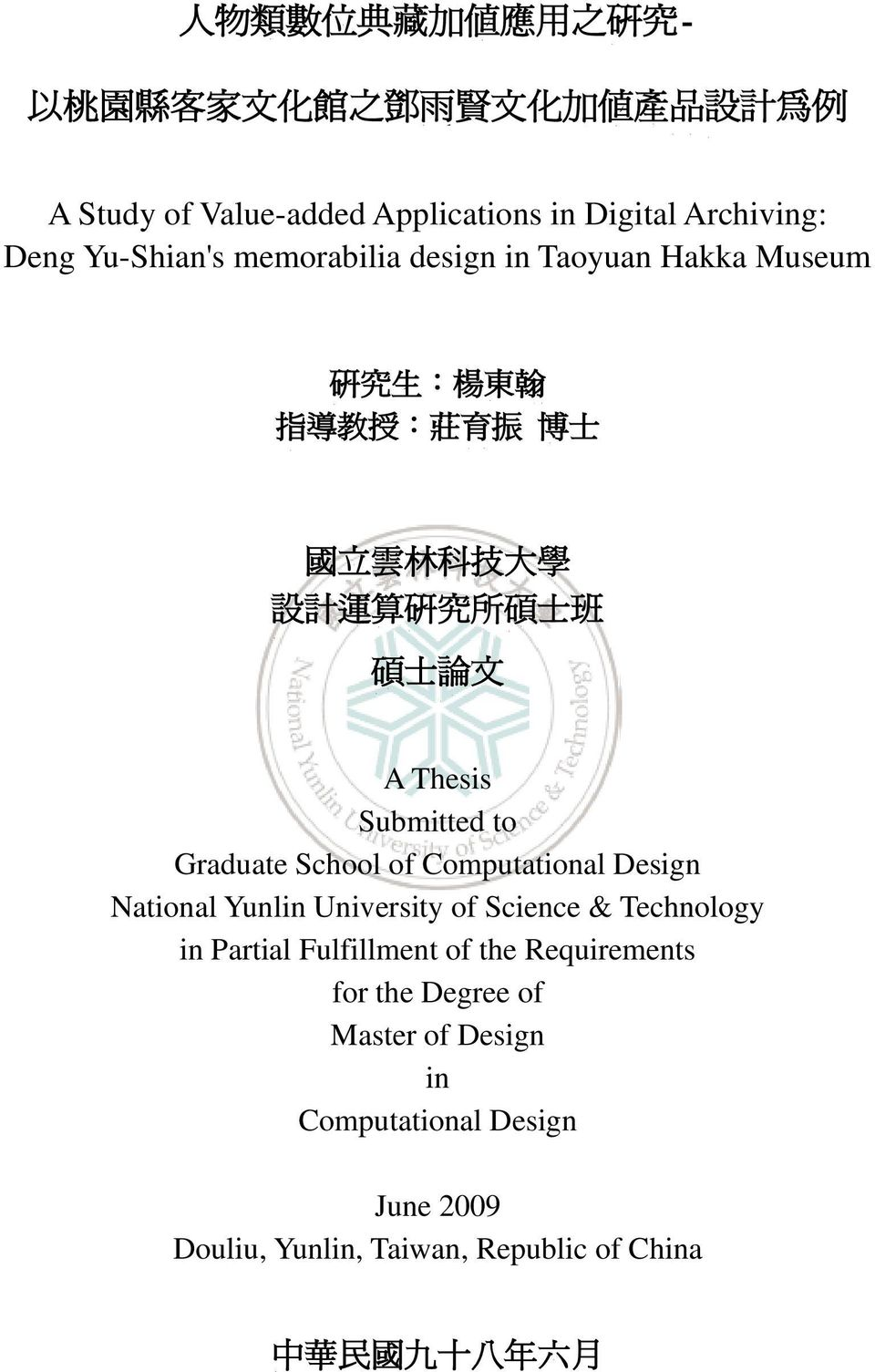 Thesis Submitted to Graduate School of Computational Design National Yunlin University of Science & Technology in Partial Fulfillment of