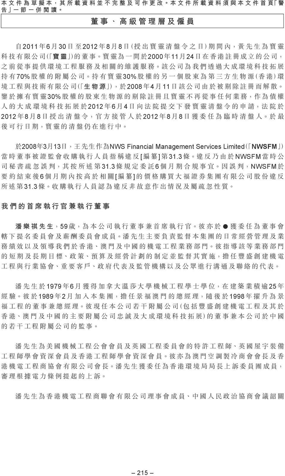 Financial Management Services Limited NWSFM [ ] 31.