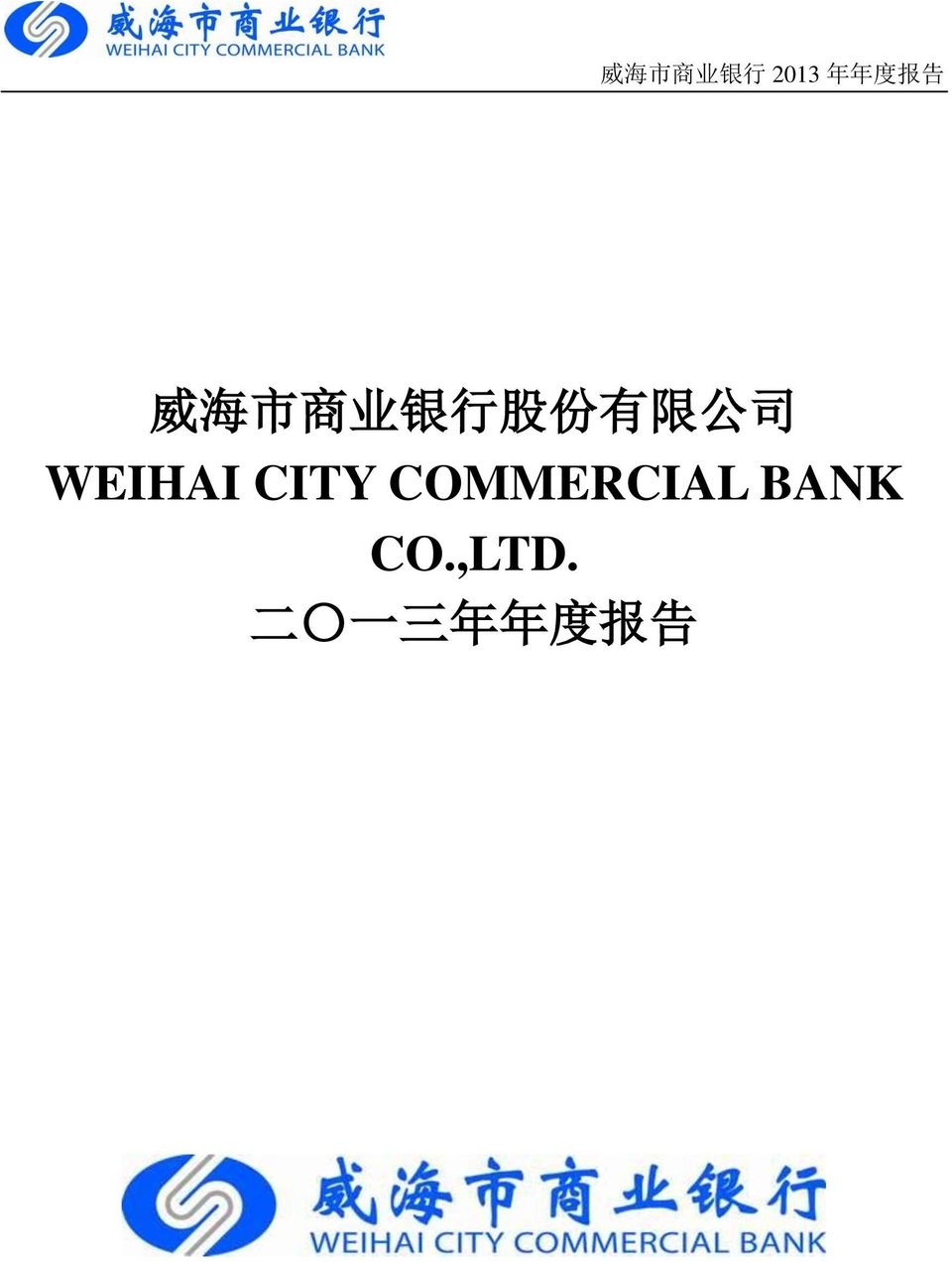 WEIHAI CITY COMMERCIAL BANK