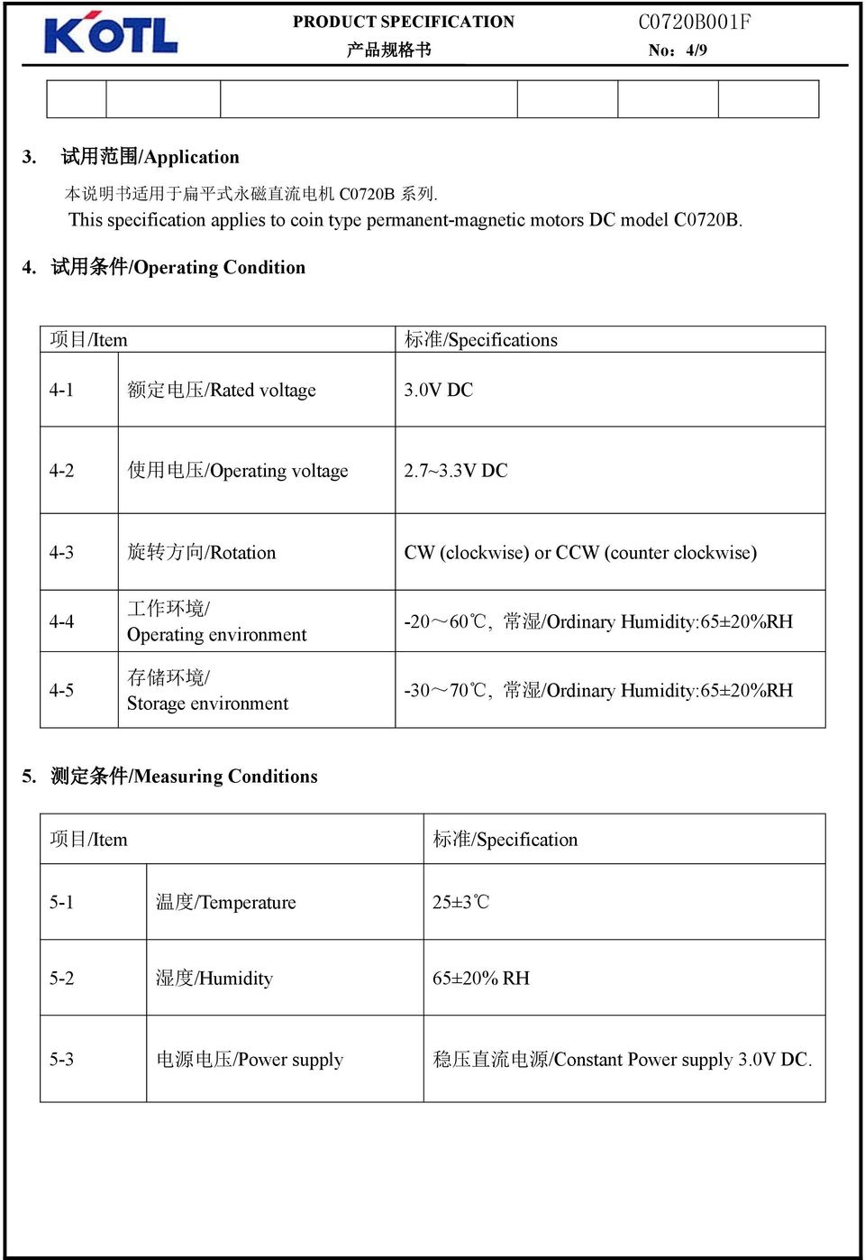 3V DC 4-3 旋 转 方 向 /Rotation CW (clockwise) or CCW (counter clockwise) 4-4 4-5 工 作 环 境 / Operating environment 存 储 环 境 / Storage environment -20~60, 常 湿 /Ordinary