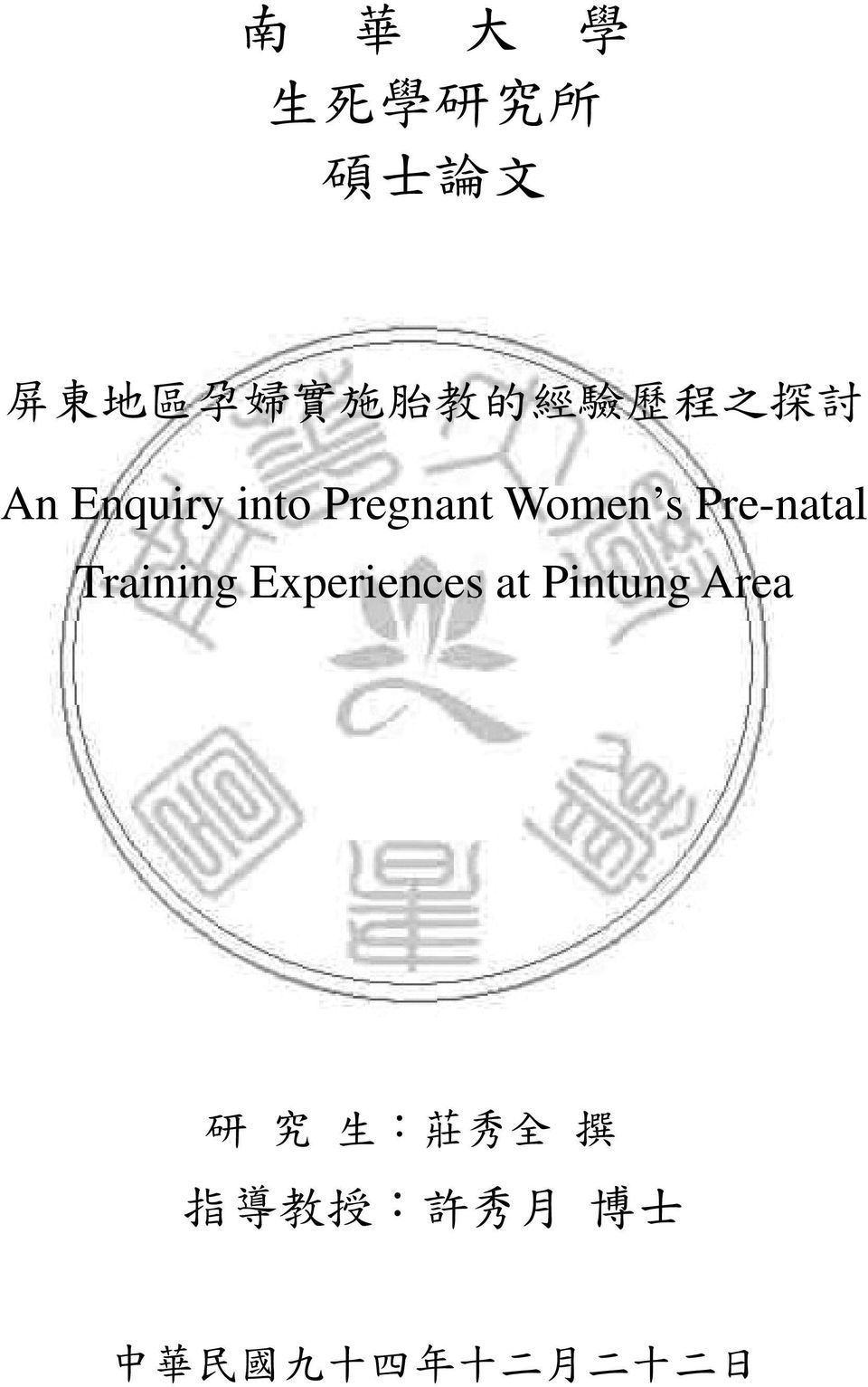 Pre-natal Training Experiences at Pintung Area 研 究 生