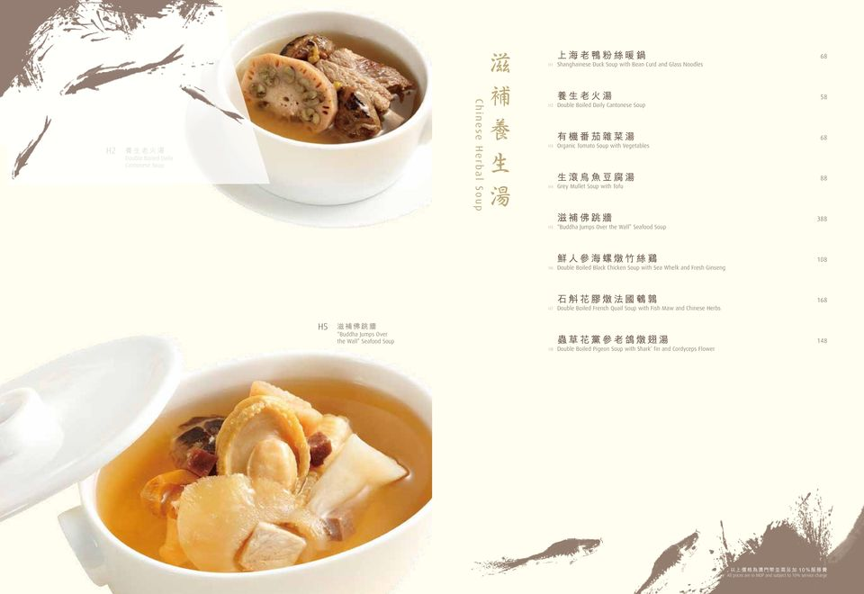 Over the Wall Seafood Soup 鮮 人 參 海 螺 燉 竹 絲 鷄 108 H6 Double Boiled Black Chicken Soup with Sea Whelk and Fresh Ginseng 石 斛 花 膠 燉 法 國 鵪 鶉 168 H7 Double Boiled French Quail