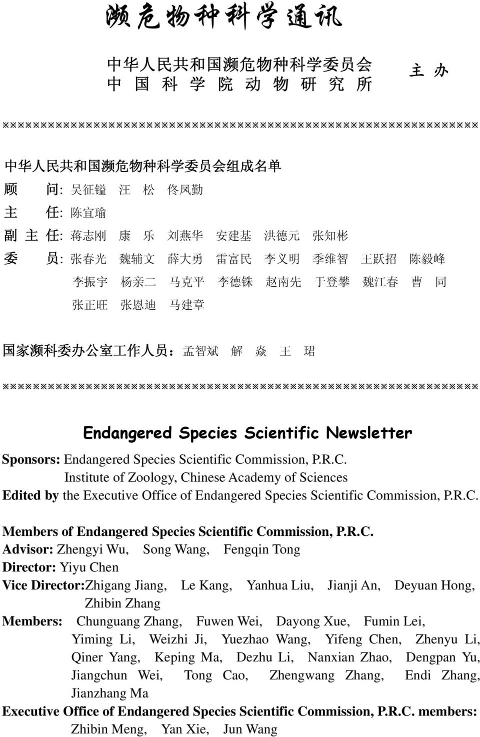 Endangered Species Scientific Commission, P.R.C. Institute of Zoology, Chinese Academy of Sciences Edited by the Executive Office of Endangered Species Scientific Commission, P.R.C. Members of Endangered Species Scientific Commission, P.