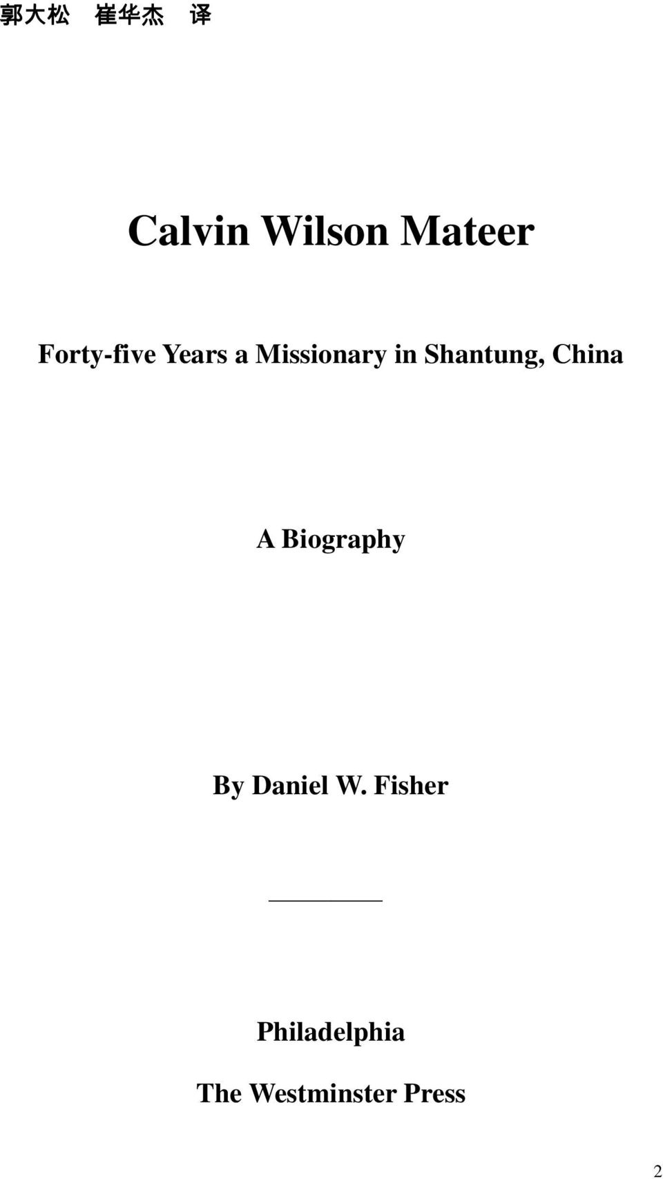 Shantung, China A Biography By Daniel