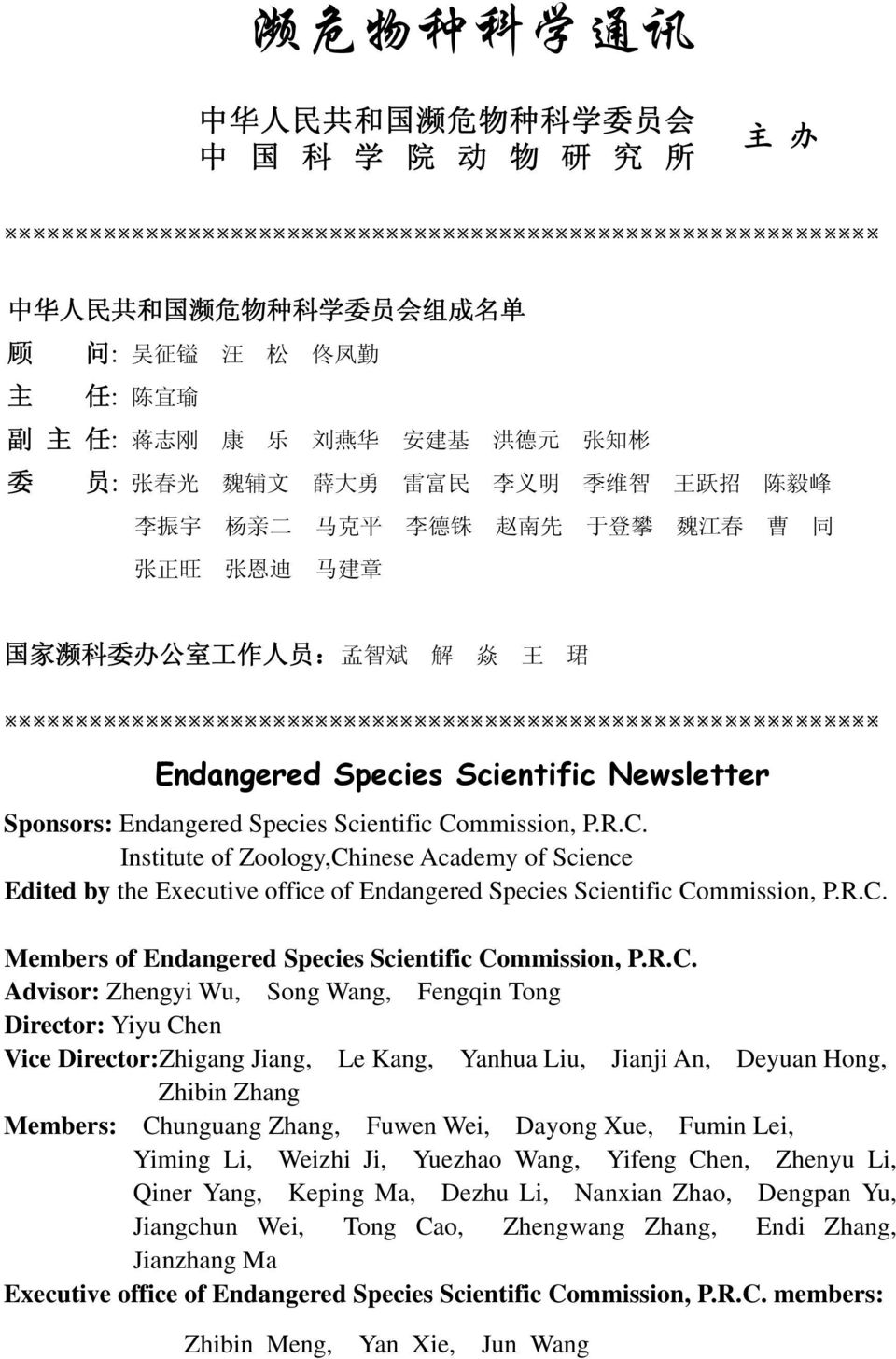 Endangered Species Scientific Commission, P.R.C. Institute of Zoology,Chinese Academy of Science Edited by the Executive office of Endangered Species Scientific Commission, P.R.C. Members of Endangered Species Scientific Commission, P.