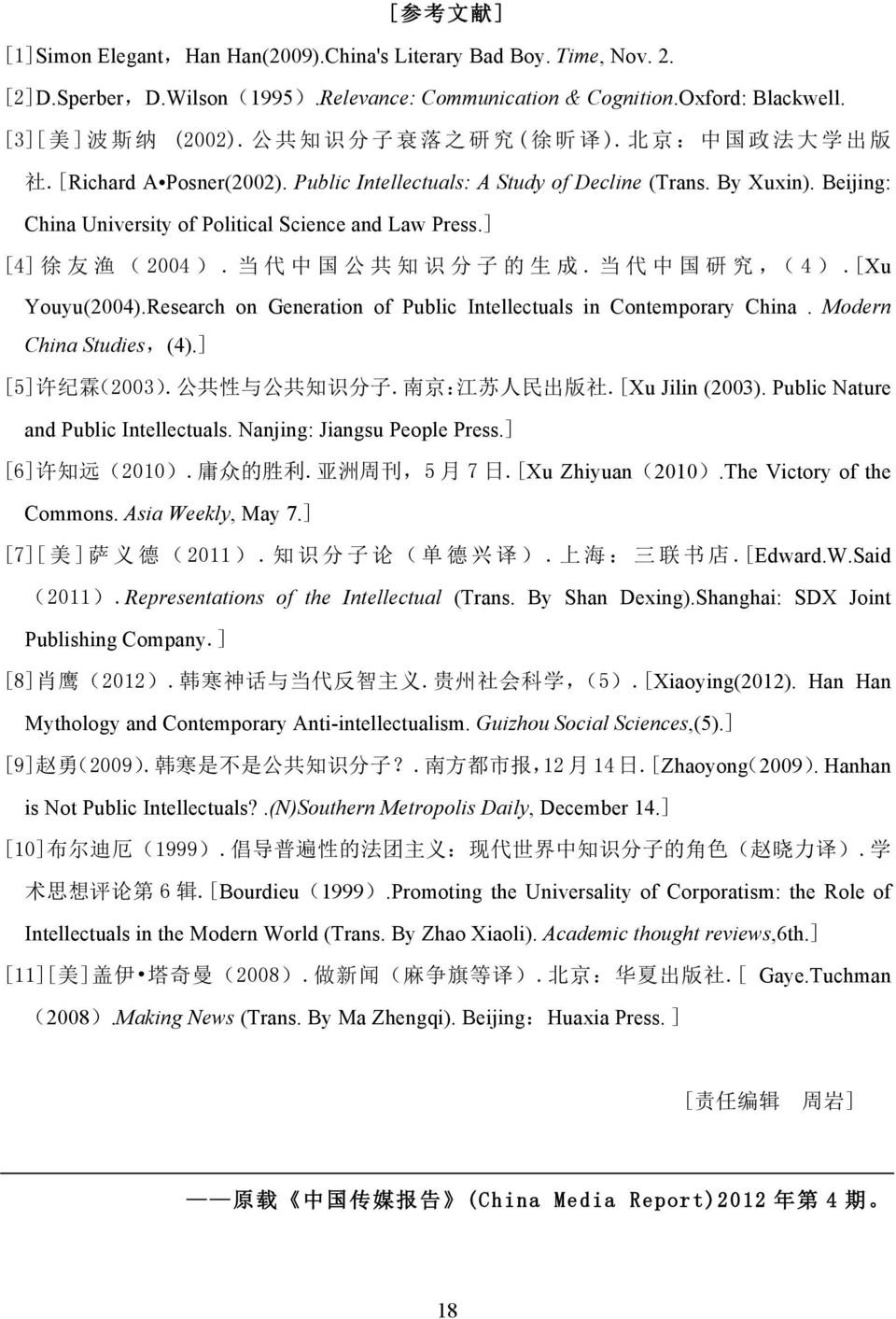 Beijing: China University of Political Science and Law Press.] [4] 徐 友 渔 (2004 ). 当 代 中 国 公 共 知 识 分 子 的 生 成. 当 代 中 国 研 究,(4 ).[Xu Youyu(2004).
