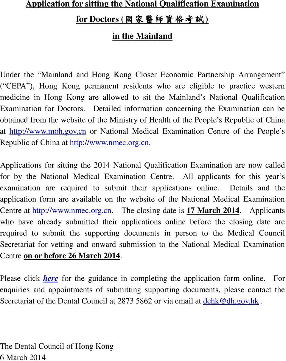 Detailed information concerning the Examination can be obtained from the website of the Ministry of Health of the People s Republic of China at http://www.moh.gov.