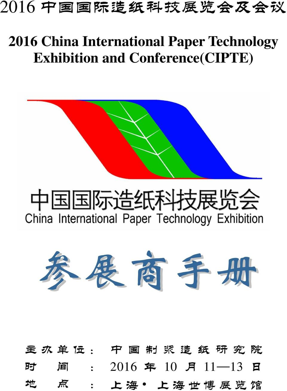 Conference(CIPTE) 主 办 单 位 : 中 国 制 浆 造 纸 研 究 院