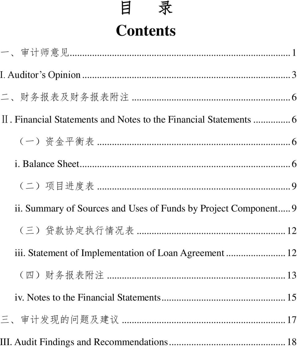 .. 9 ii. Summary of Sources and Uses of Funds by Project Component... 9 ( 三 ) 贷 款 协 定 执 行 情 况 表... 12 iii.