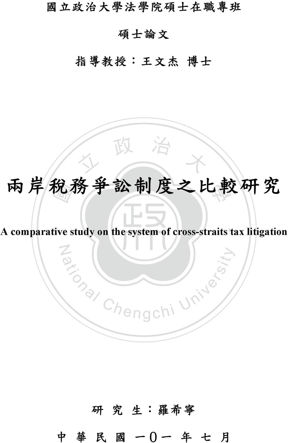 study on the system of cross-straits tax
