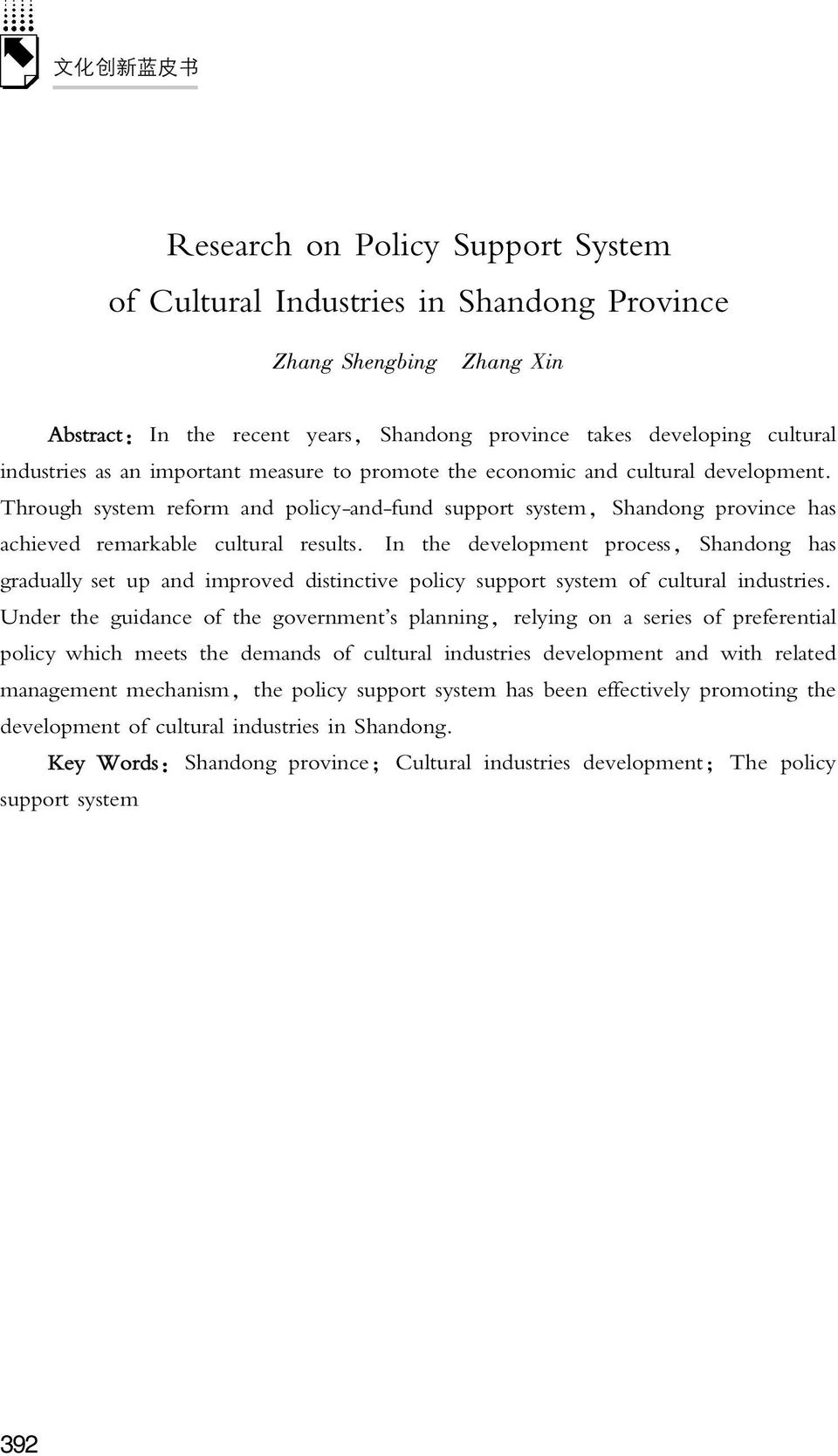 Through system reform and policy-and-fund support system, Shandong province has achieved remarkable cultural results.