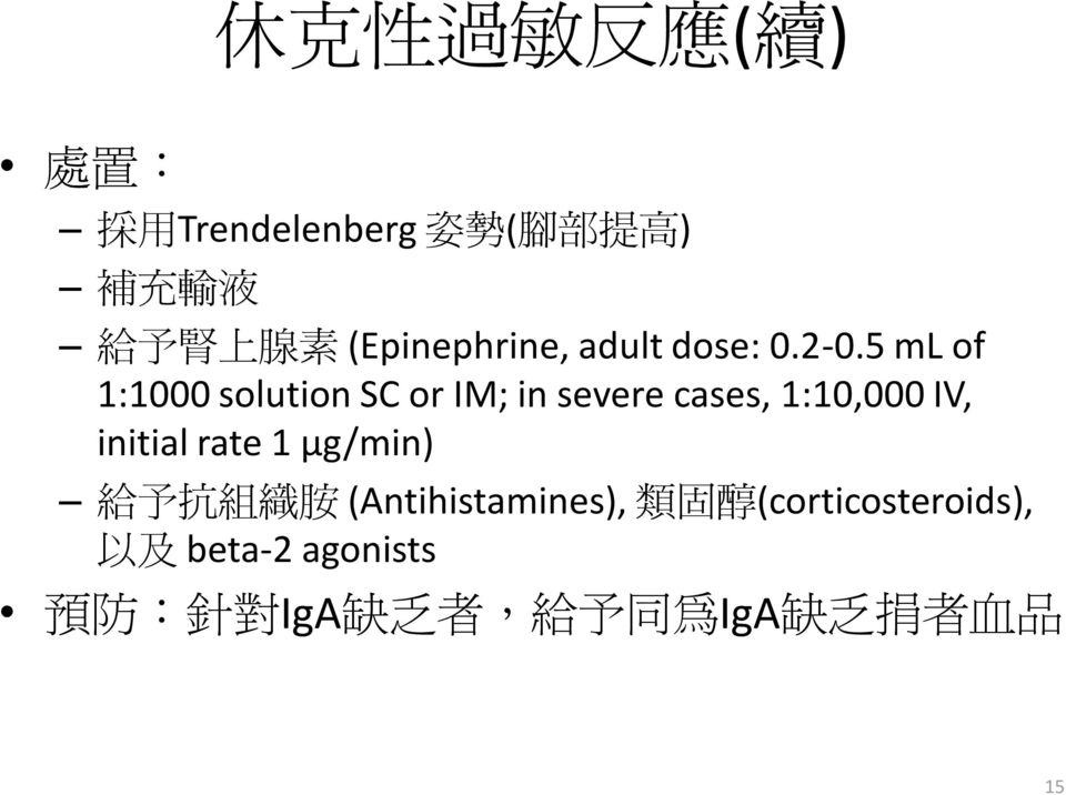 5 ml of 1:1000 solution SC or IM; in severe cases, 1:10,000 IV, initial rate 1