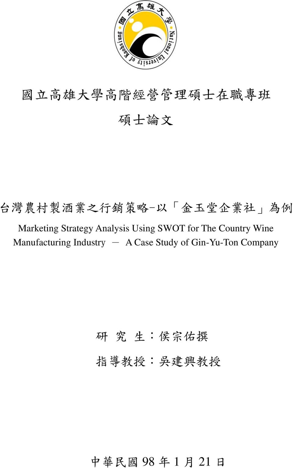The Country Wine Manufacturing Industry - A Case Study of