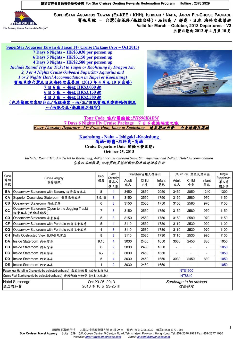 HK$3,150 per person up 4 Days 3 Nights ~ HK$2,580 per person up ( Include 包 寶 瓶 星 號 台 灣 及 本 海 陸 空 豪 華 遊 年 至 出 發 港 龍 航 Round 空 來 回 Trip 台 Air Ticket to Taipei or Kaohsiung by Dragon Air, 2, 3 or 4