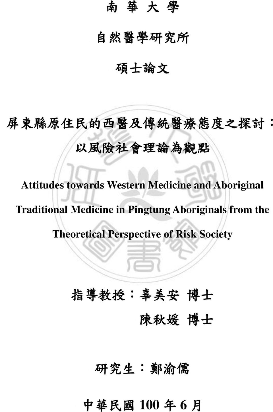 Traditional Medicine in Pingtung Aboriginals from the Theoretical