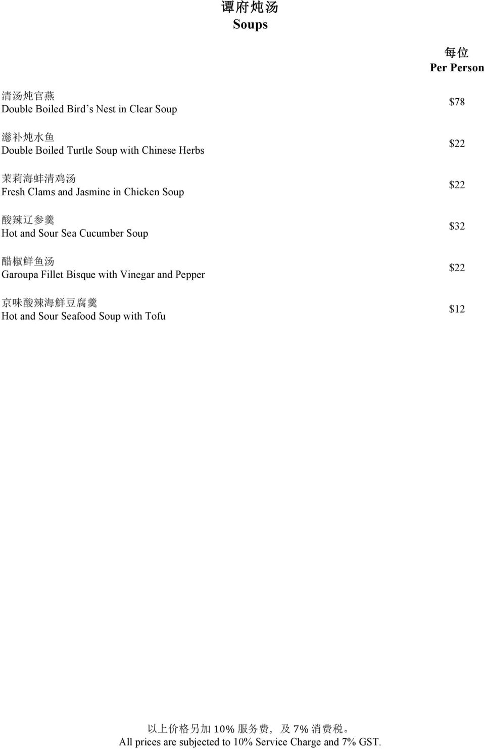Chicken Soup 酸 辣 辽 参 羹 Hot and Sour Sea Cucumber Soup 醋 椒 鲜 鱼 汤 Garoupa Fillet Bisque with