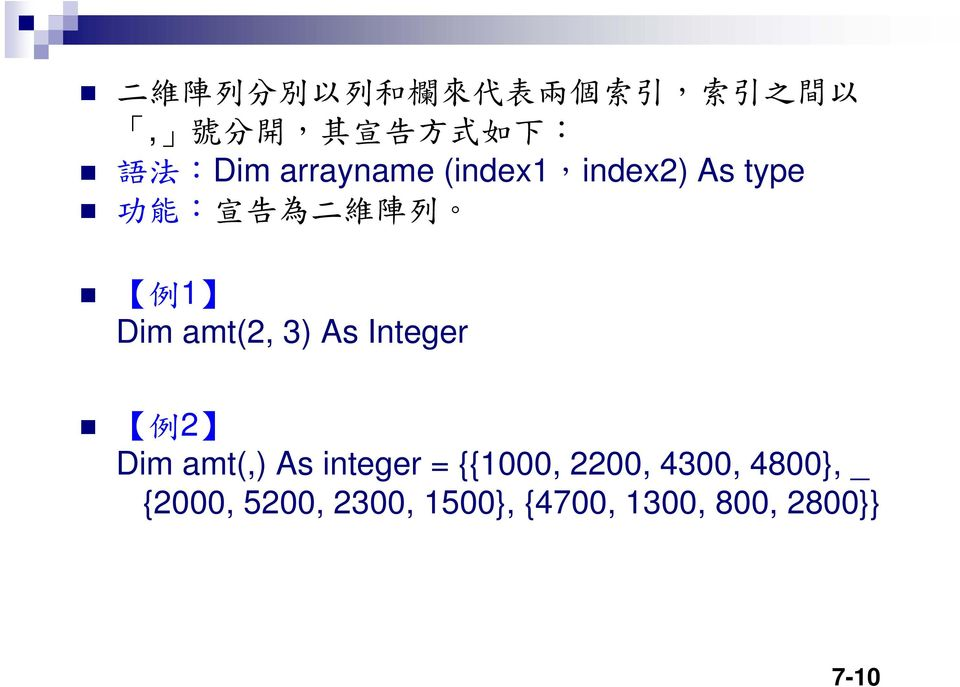 Dim amt(2, 3) As Integer 例 2 Dim amt(,) As integer = {{1000, 2200,