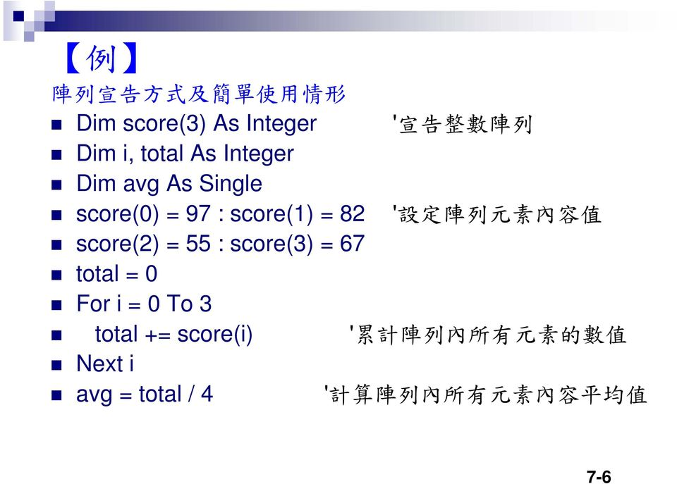 score(2) = 55 : score(3) = 67 total = 0 For i = 0 To 3 total += score(i) ' 累 計
