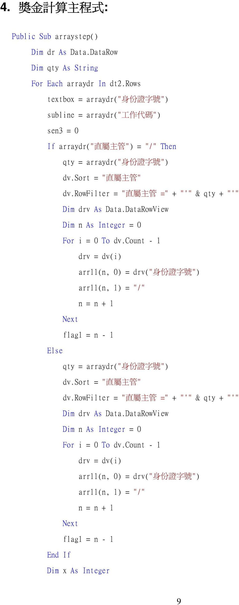 "rowfilter = "" 直 屬 主 管 ="" + ""'"" & qty + ""'"" Dim drv As Data.DataRowView Dim n As Integer = 0 For i = 0 To dv."