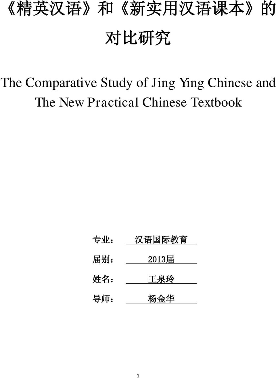 The New Practical Chinese Textbook 专 业 : 届
