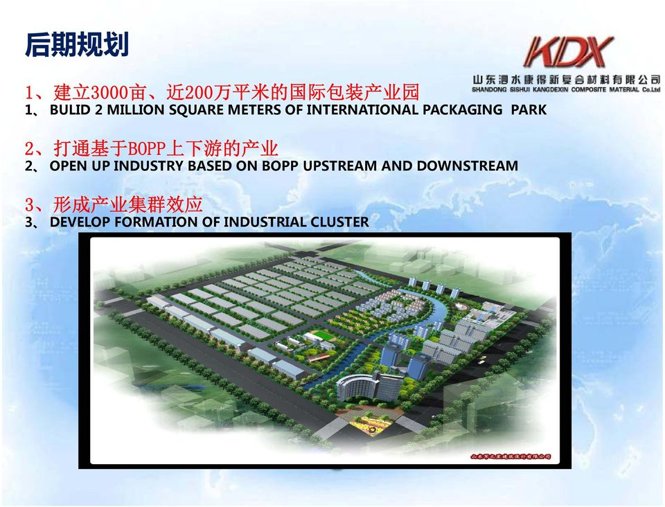 BOPP 上 下 游 的 产 业 2 OPEN UP INDUSTRY BASED ON BOPP UPSTREAM AND
