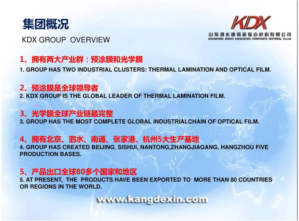 GROUP HAS THE MOST COMPLETE GLOBAL INDUSTRIALCHAIN OF OPTICAL FILM. 4 拥 有 北 京 泗 水 南 通 张 家 港 杭 州 5 大 生 产 基 地 4.