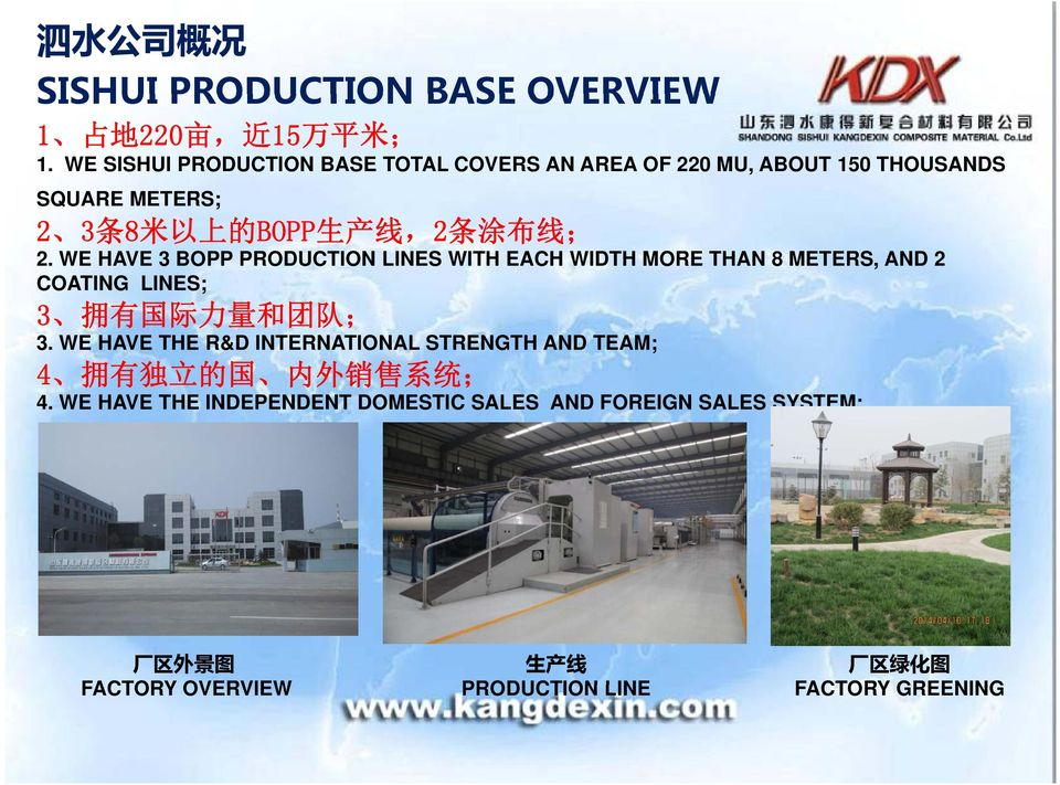 WE HAVE 3 BOPP PRODUCTION LINES WITH EACH WIDTH MORE THAN 8 METERS, AND 2 COATING LINES; 3 拥 有 国 际 力 量 和 团 队 ; 3.