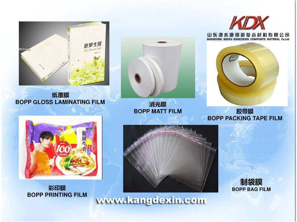 BOPP PACKING TAPE FILM 彩 印 膜