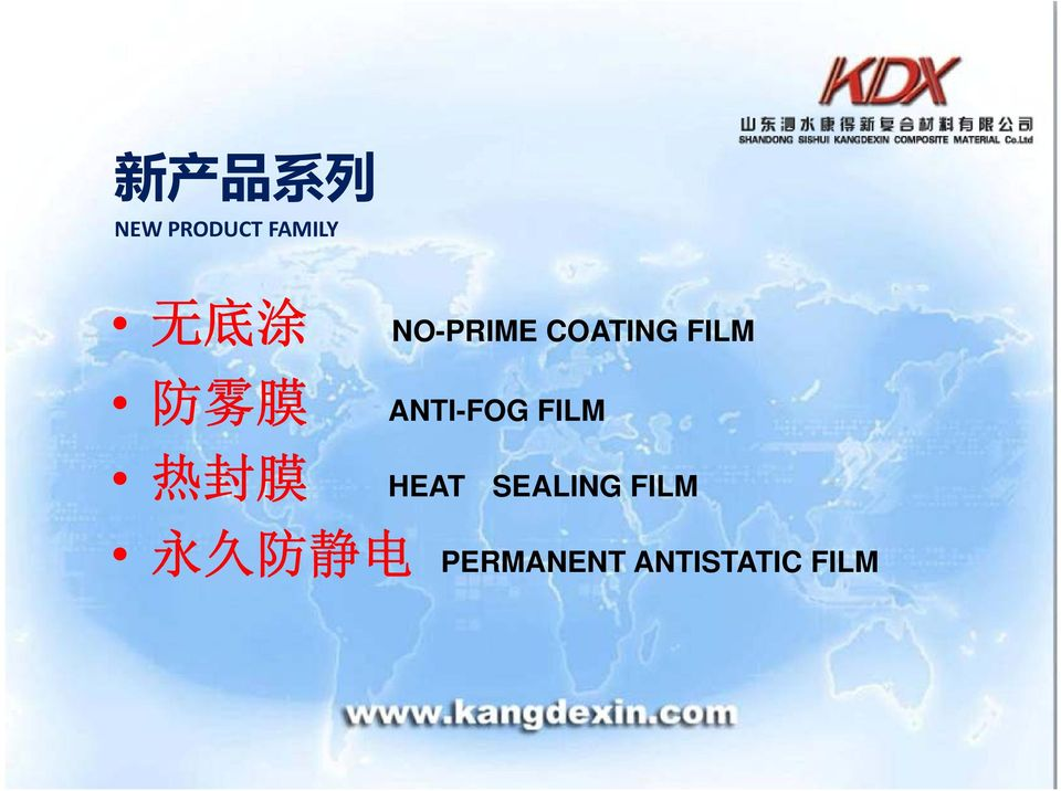 ANTI-FOG FILM 热 封 膜 HEAT SEALING