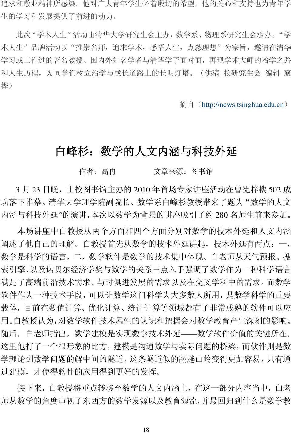 (http://news.tsinghua.edu.