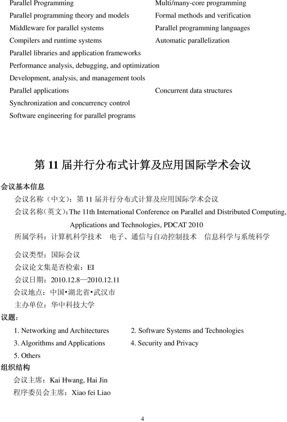 applications Concurrent data structures Synchronization and concurrency control Software engineering for parallel programs 第 11 届 并 行 分 布 式 计 算 及 应 用 国 际 学 术 会 议 会 议 基 本 信 息 会 议 名 称 ( 中 文 ): 第 11 届 并