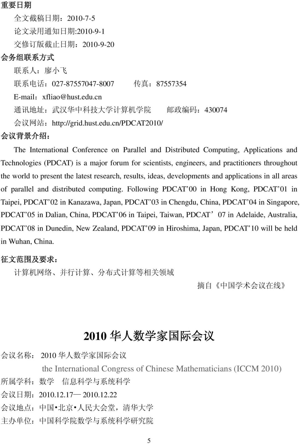 cn/pdcat2010/ 会 议 背 景 介 绍 : The International Conference on Parallel and Distributed Computing, Applications and Technologies (PDCAT) is a major forum for scientists, engineers, and practitioners