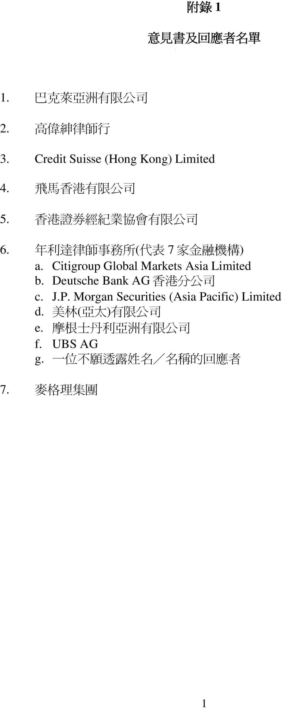 Citigroup Global Markets Asia Limited b. Deutsche Bank AG 香 港 分 公 司 c. J.P.
