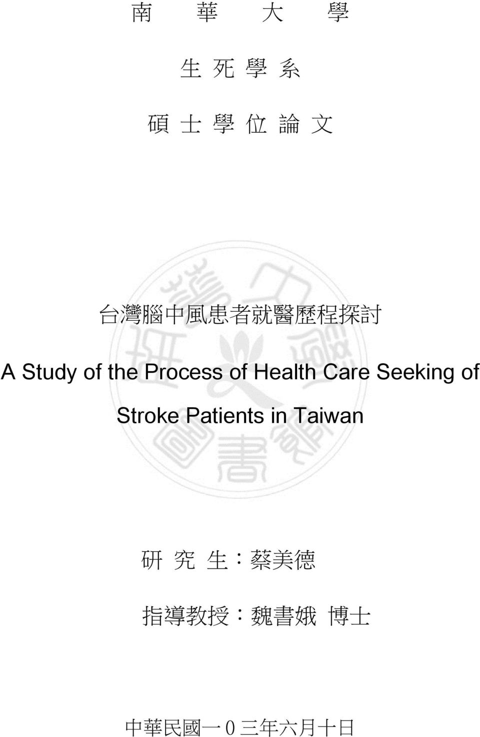 Seeking of Stroke Patients in Taiwan 研 究 生 : 蔡