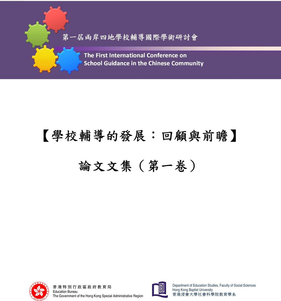 Education Bureau The Government of the Hong Kong Special Administrative Region Department of