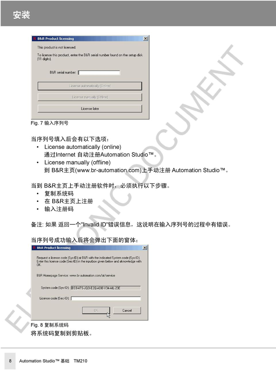 License manually (offline) 到 B&R 主 页 (www.br-automation.