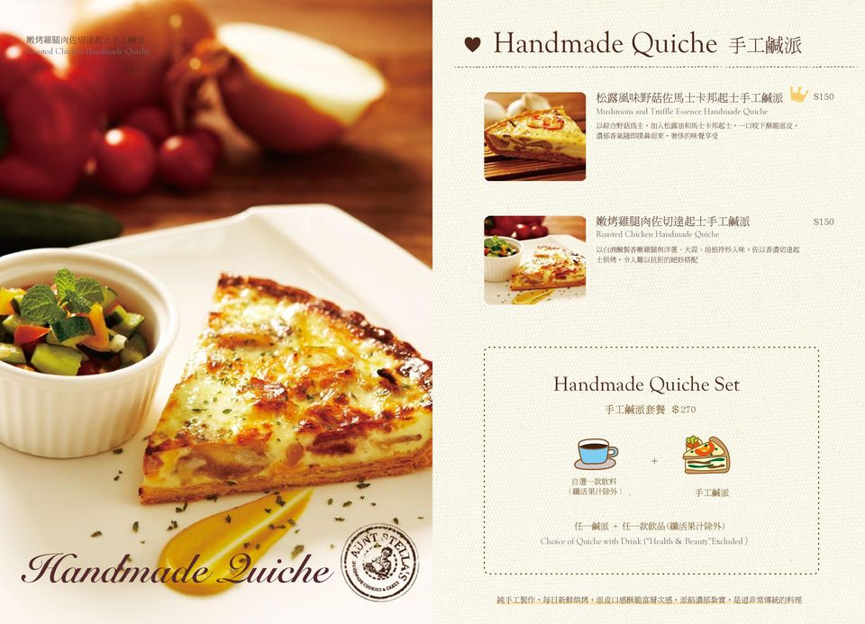 Choice of Quiche with Drink ( Health & Beauty