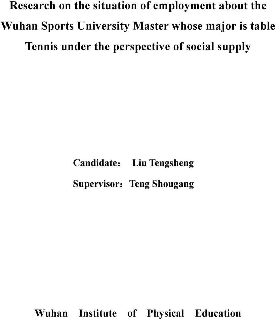 the perspective of social supply Candidate: Liu Tengsheng