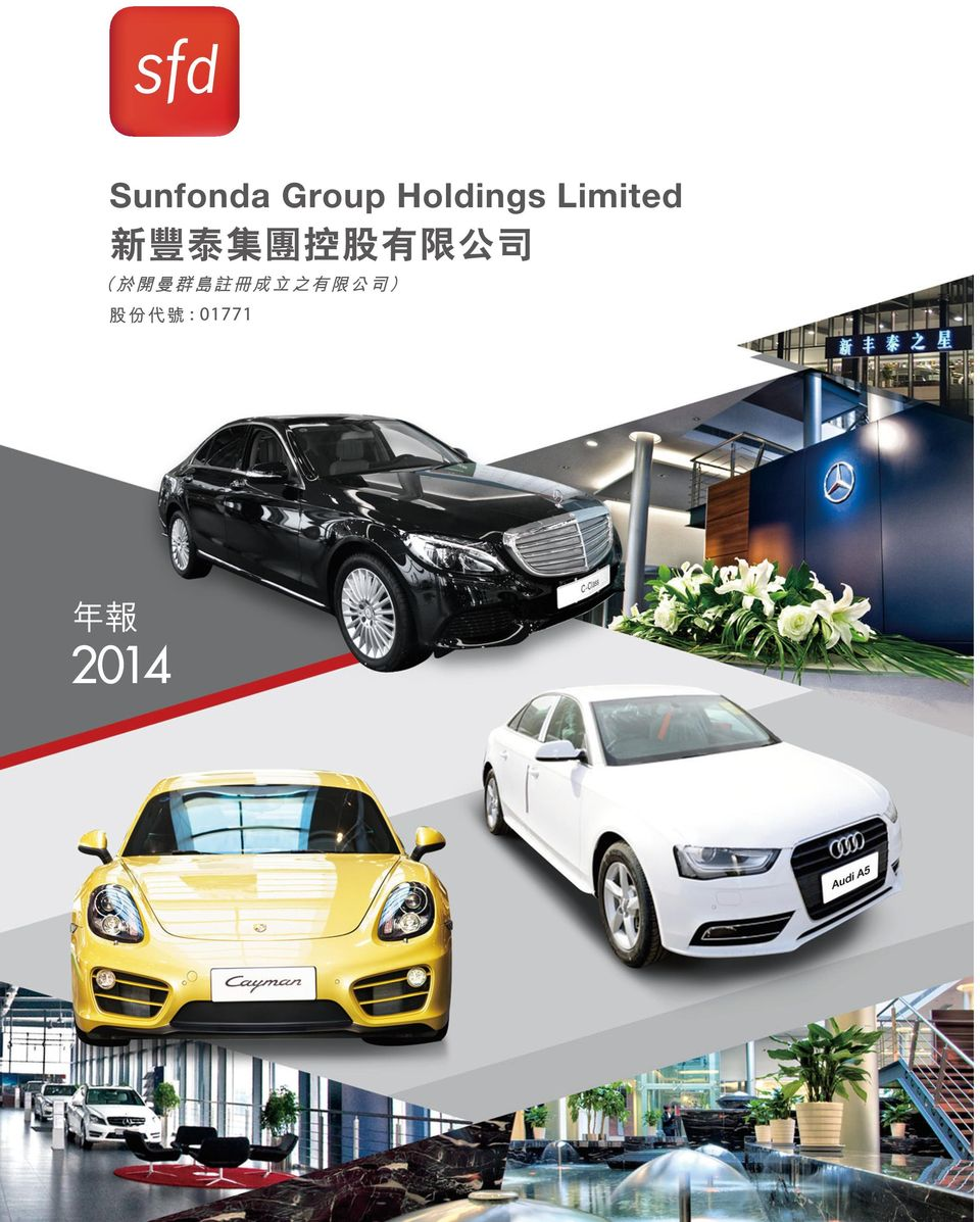 Holdings Limited 2014 Sunfonda Group Holdings
