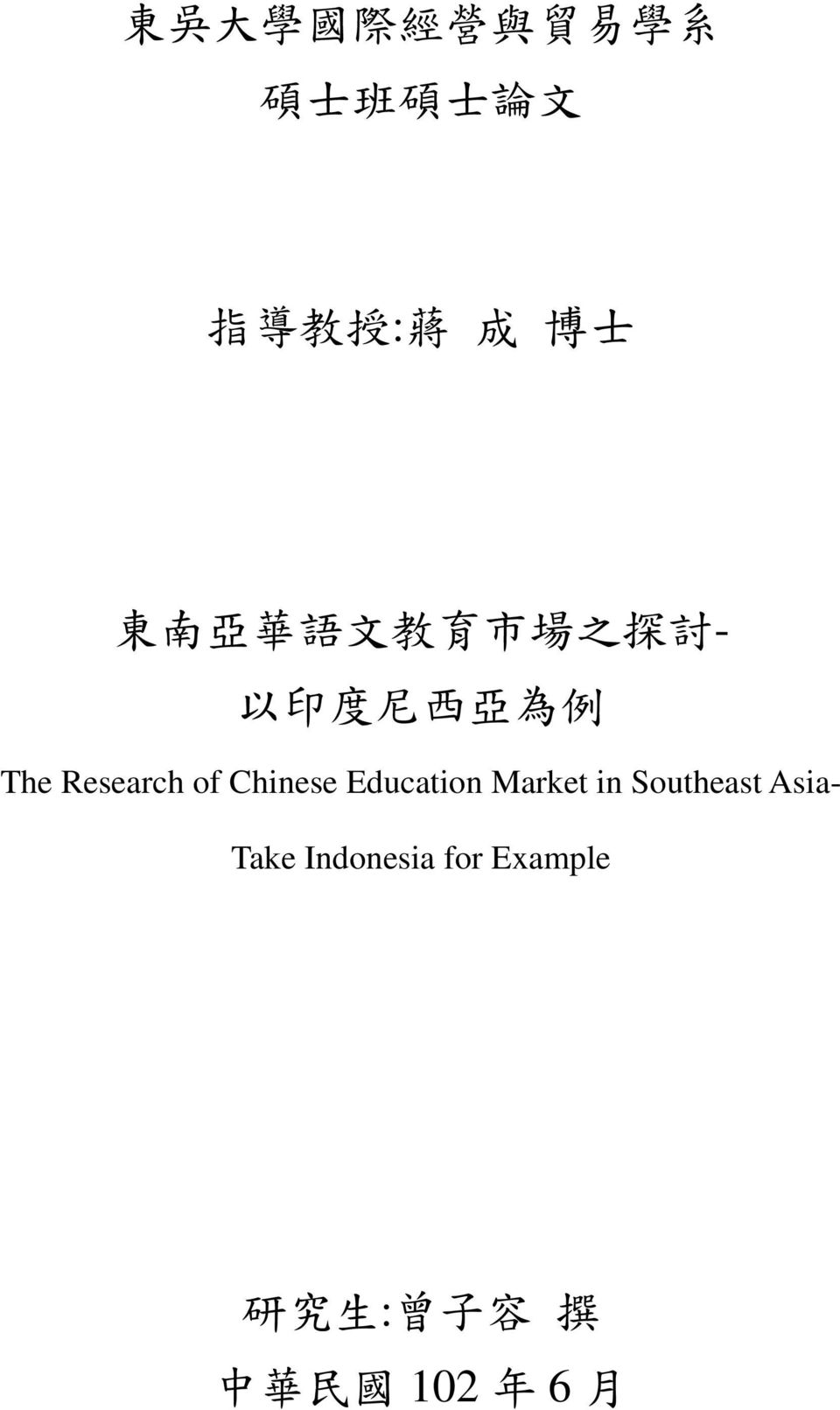 Research of Chinese Education Market in Southeast Asia-