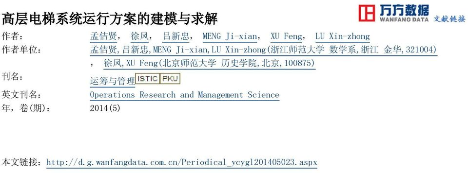 Feng( 北 京 师 范 大 学 历 史 学 院, 北 京,100875) 刊 名 : 运 筹 与 管 理 英 文 刊 名 : Operations Research and