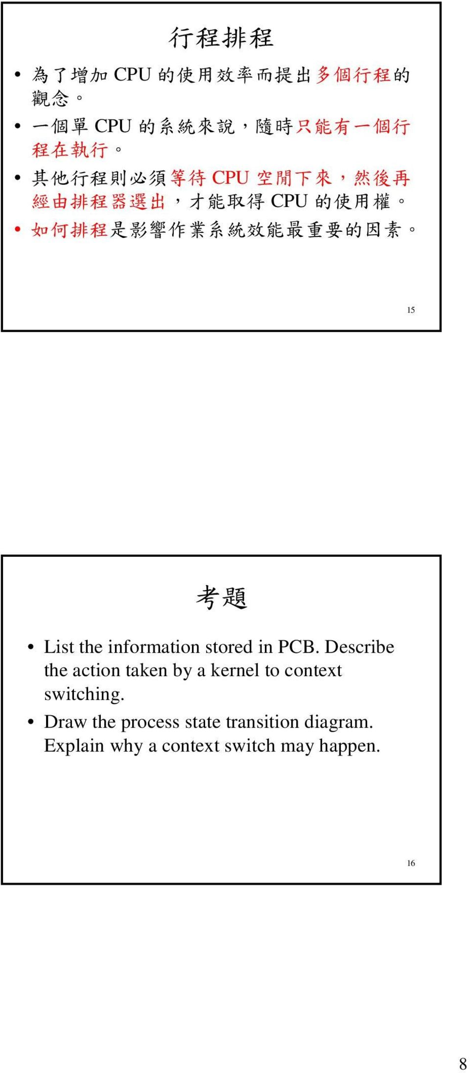 要 的 因 素 15 考 題 List the information stored in PCB.
